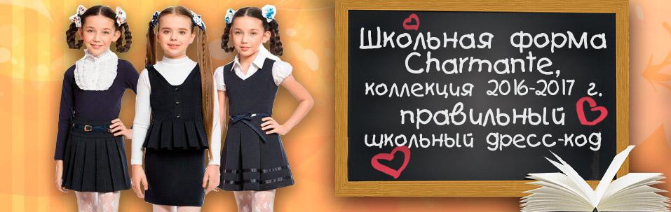 школьная форма для девочек доставка в Спб, мск и по все России.